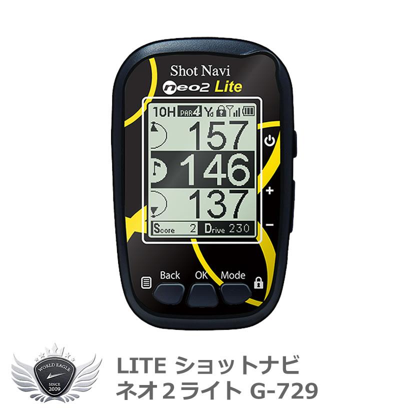 飛距離計測 2グリーン同時表示 国内ゴルフ場のみ対応 絶品 ライト ショットナビ G-729 本店 ネオ2ライト HuG G-728
