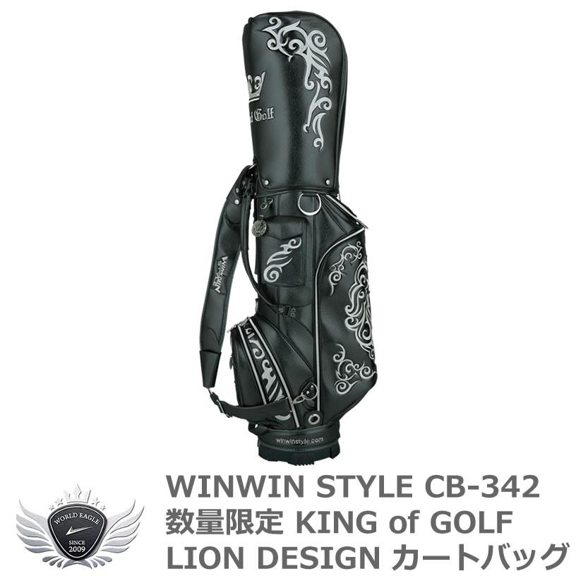 WINWIN STYLE ウィンウィンスタイル KING of GOLF LION DESIGN ブラック 数量限定カートバッグ CB-342
