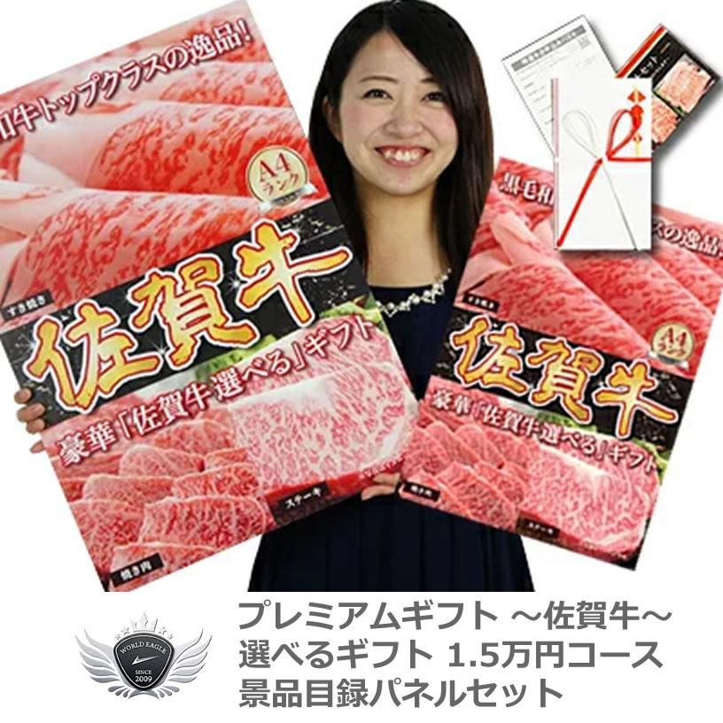 佐賀牛 景品目録パネルセット 選べるギフト1.2万円コース 1409s-e06