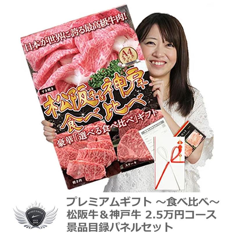松阪牛&神戸牛 景品目録パネルセット 食べ比べギフト2.5万円コース 1402c-e03