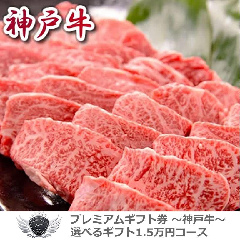 神戸牛ギフトセット 選べるギフト1.5万円コース 1402k-e03gb