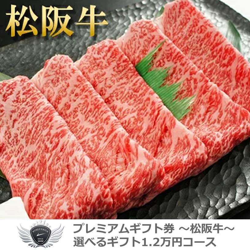 松阪牛ギフトセット 選べるギフト1.2万円コース 1402m-e02gb
