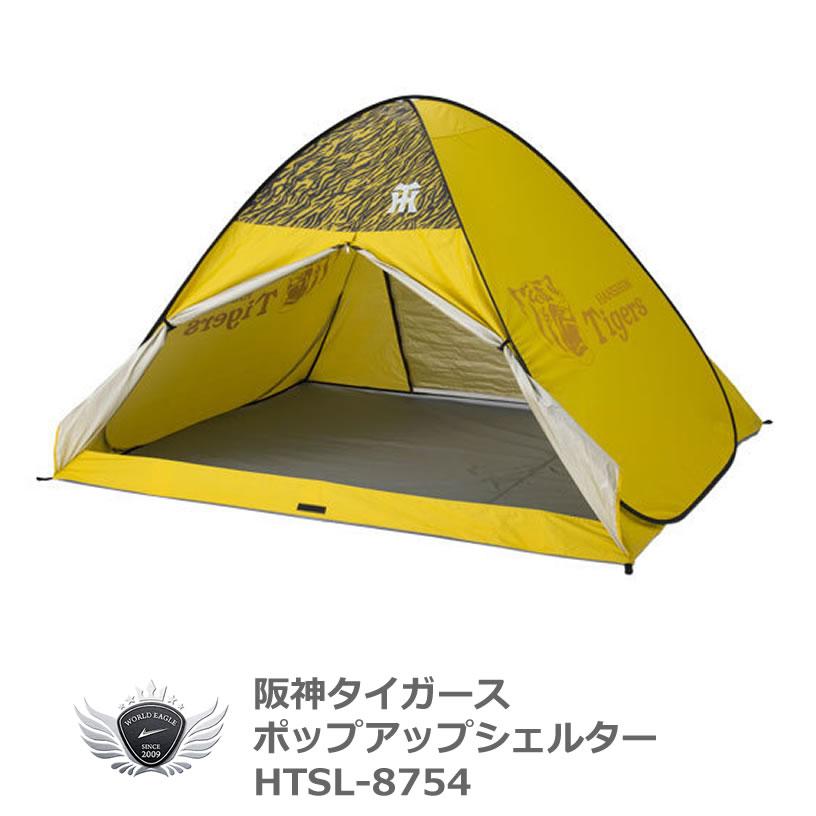 プロ野球 NPB!阪神タイガース ポップアップシェルター フルクローズ HTSL-8754