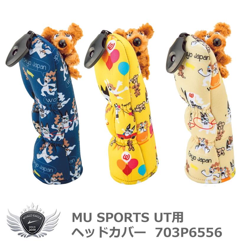 MU SPORTS エムユースポーツ UT用ヘッドカバー 703P6556 犬 かわいい ぬいぐるみ