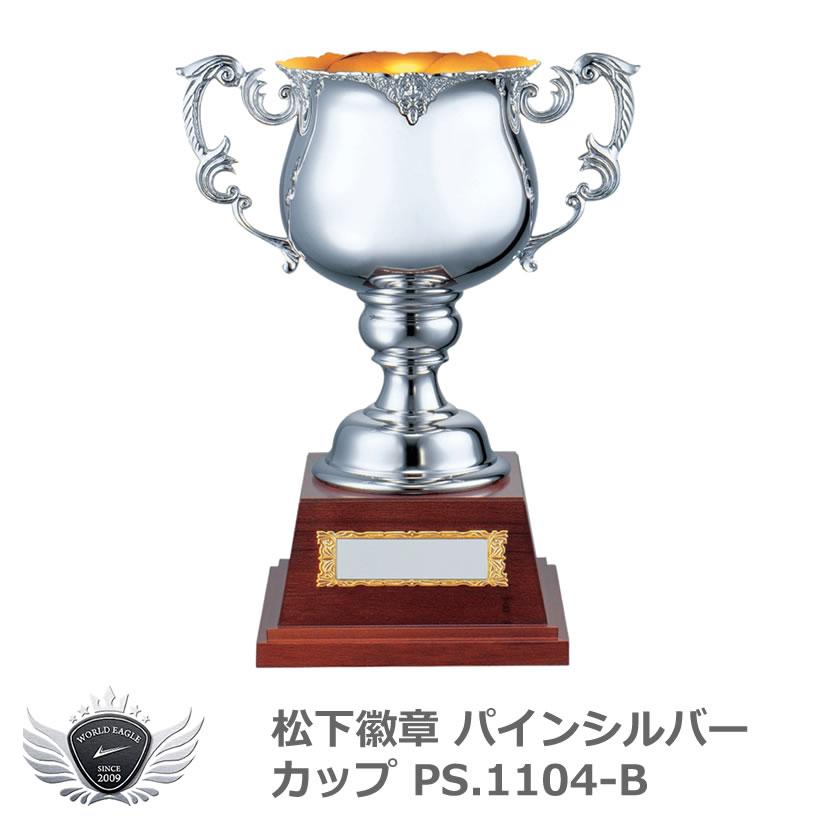 松下徽章 パインシルバーカップ PS.1104-B Bタイプ