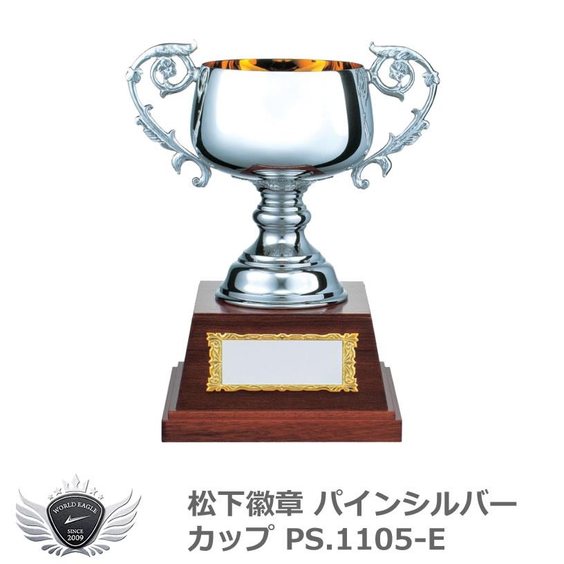 松下徽章 パインシルバーカップ PS.1105-E Eタイプ