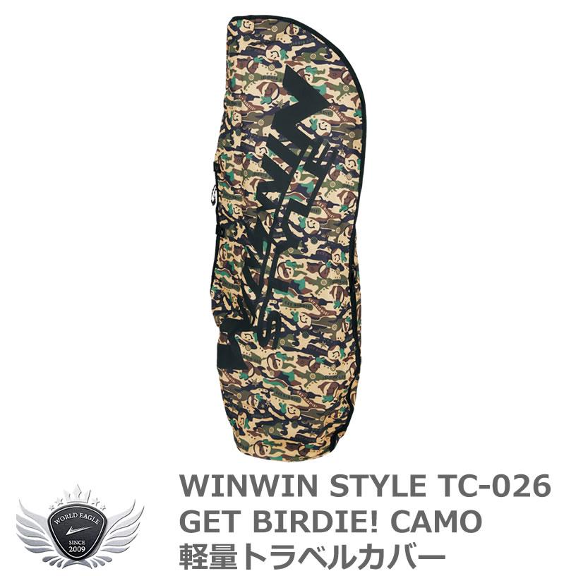大人気 GET BIRDIE のトラベルカバー WINWIN 予約販売品 STYLE 軽量トラベルカバー ブラウン TC-026 ウィンウィンスタイル CAMO 直営店