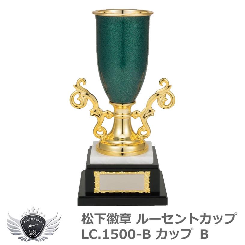 松下徽章 ルーセントカップ LC.1500-B