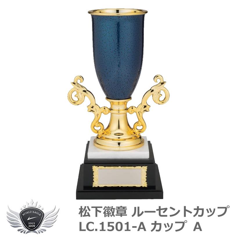 松下徽章 ルーセントカップ LC.1501-A