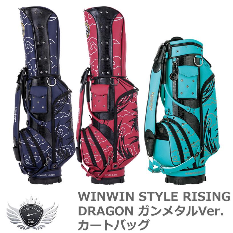 WINWIN STYLE ウィンウィンスタイル RISING DRAGON ガンメタルバージョン カートバッグ