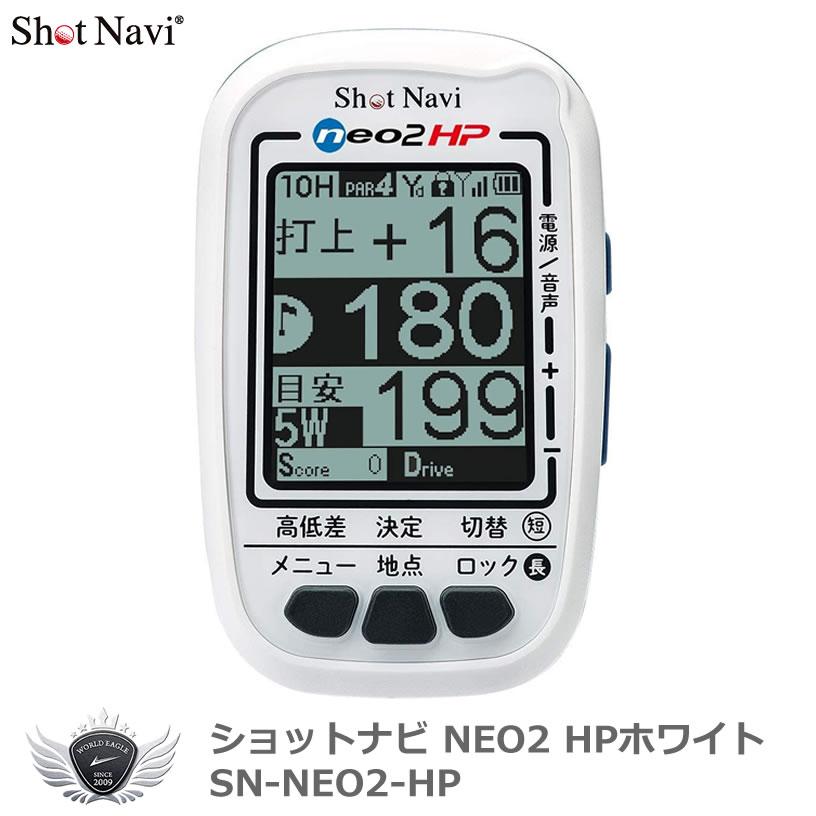 人気の製品 みちびきL1S対応 ライト ショットナビNEO2 ホワイト 日本メーカー新品 HP G-684