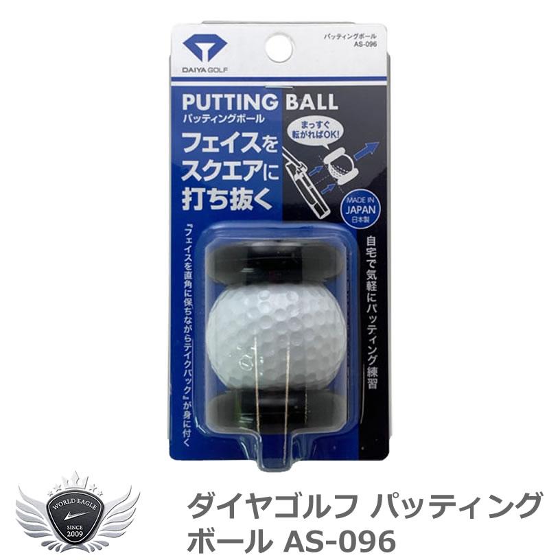 パット打ったことのある人のパター練習用ボール 有名な ダイヤゴルフ AS-096 ショッピング パッティングボール