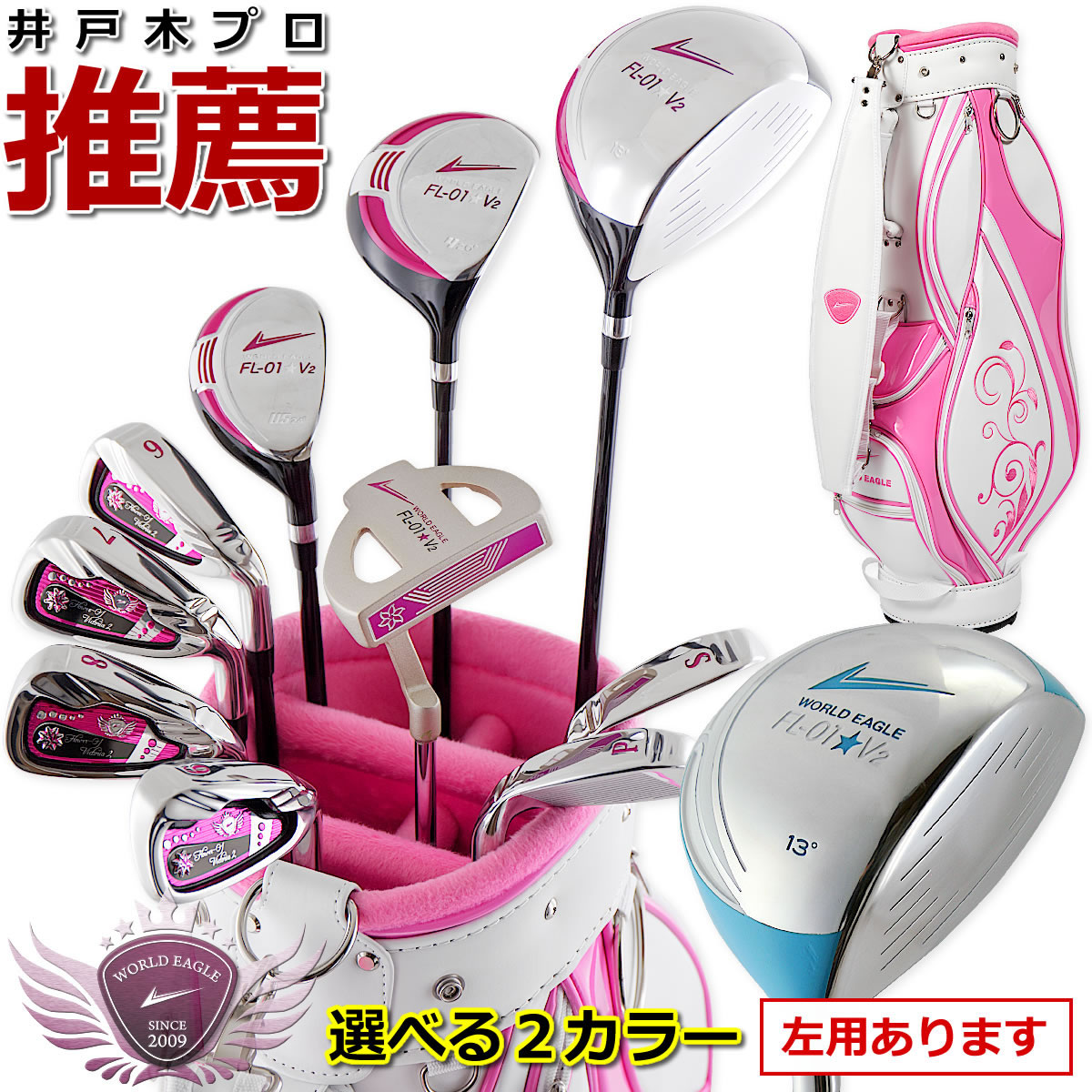 華やかに☆WE-FL-01+G510 ホワイトピンクバッグ レディース13点ゴルフクラブセット【あす楽】