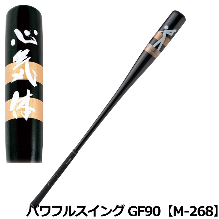 パワフルスイング GF90 M-268
