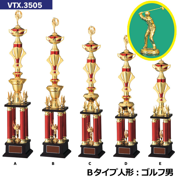 トロフィー VTX3505 B ゴルフ男【松下徽章】【文字刻印代無料】【送料無料】