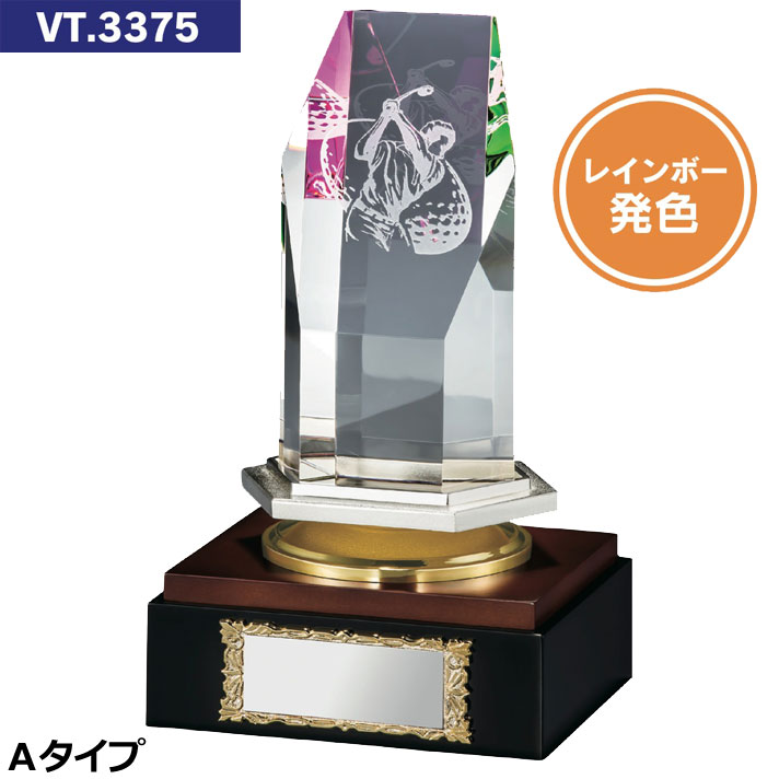 トロフィー VT3375 A 【松下徽章】【文字刻印代無料】【送料無料】