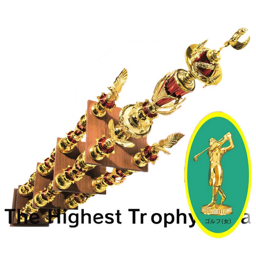 日本最高峰の高さを誇るトロフィー 松下徽章 トロフィー VTX3776 ゴルフ女