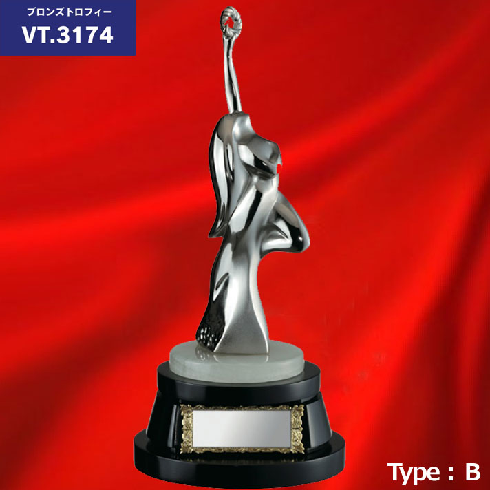 トロフィー VT3173 B 【松下徽章】【文字刻印代無料】【送料無料】