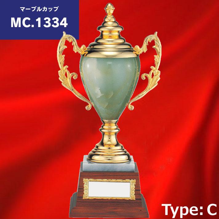 マーブルカップ MC1334 C 【松下徽章】【文字刻印代無料】【送料無料】