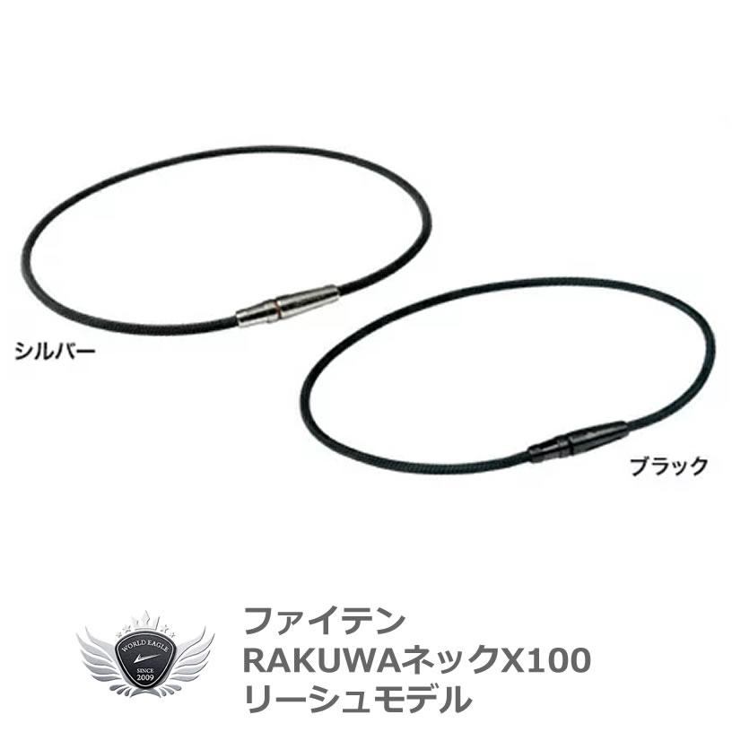 ファイテン RAKUWAネックX100 リーシュモデル