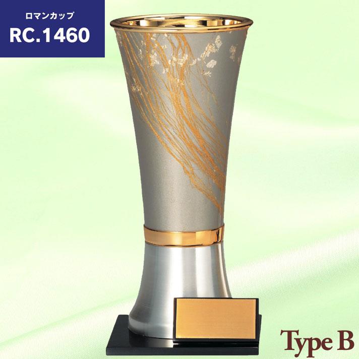 ロマンスカップ ゴルフ RC.1460-B 松下徽章 【文字刻印代無料】【送料無料】