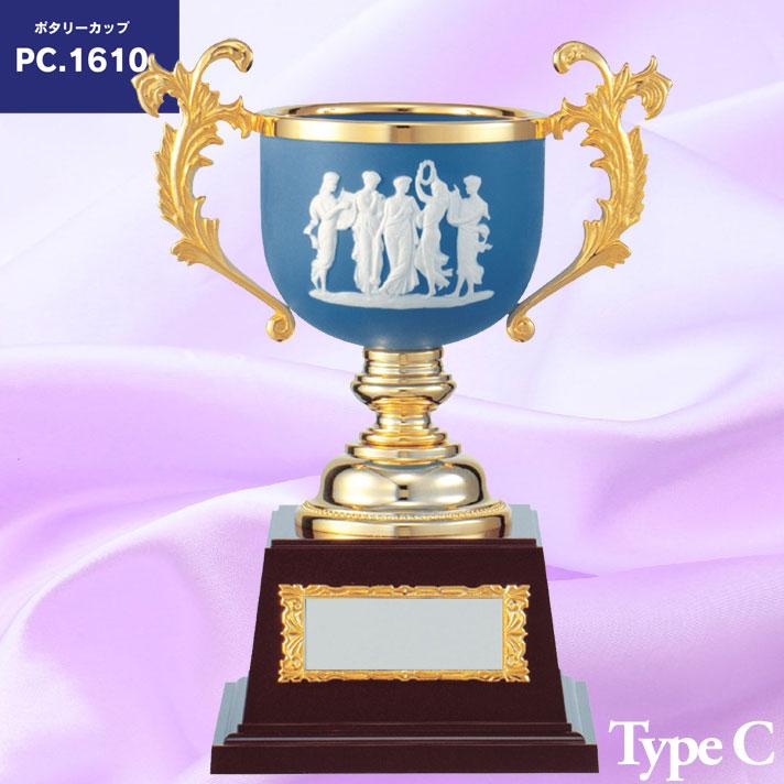 ポタリーカップ ゴルフ PC.1610-C 松下徽章 【文字刻印代無料】【送料無料】