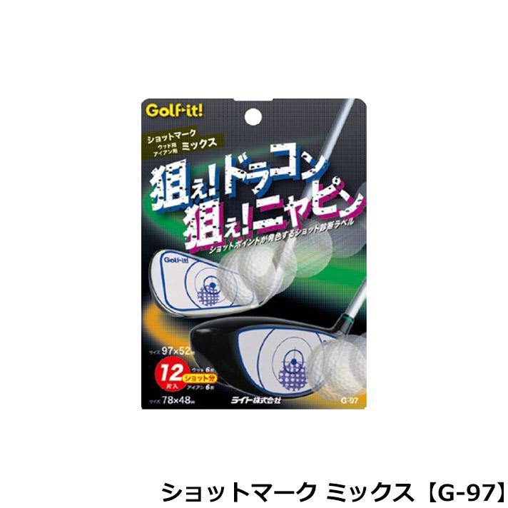 ショットマーク ミックス G-97 ライト【飛距離】
