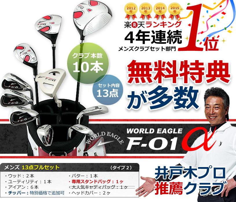 World Eagle F-01 Alpha men's 13 point ゴルフクラブフル set fs3gm