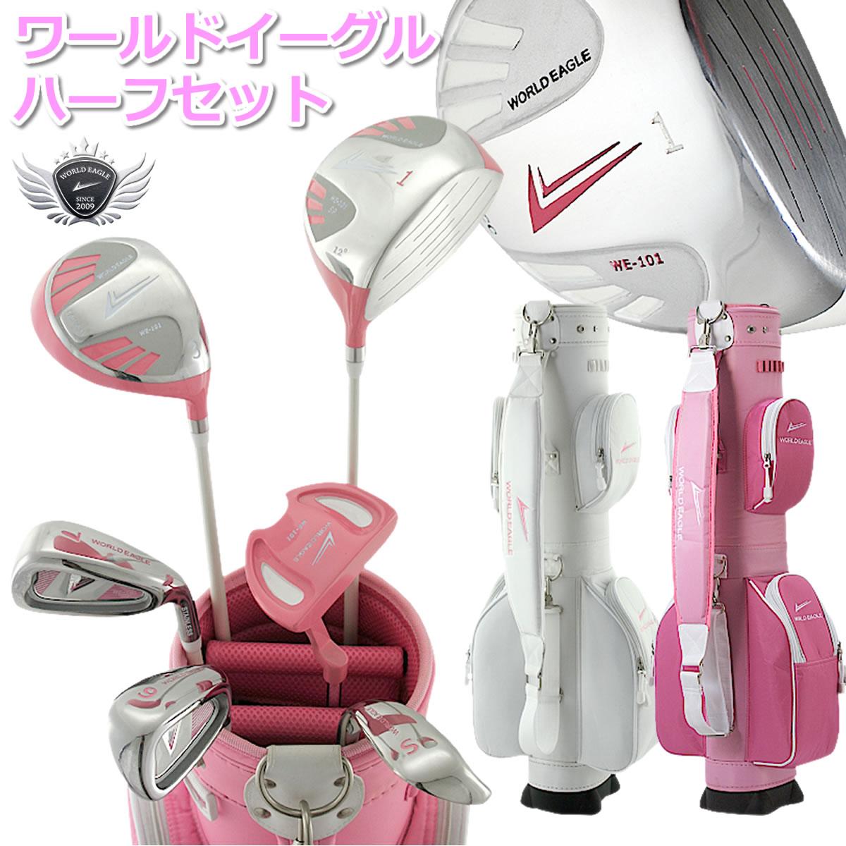 ワールドイーグル 101 レディース 8点ハーフゴルフクラブセット ホワイト/ピンク【初心者 初級者 ビギナー】【ssclst】【あす楽】