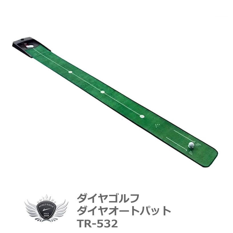 ダイヤゴルフ ダイヤオートパット TR-532
