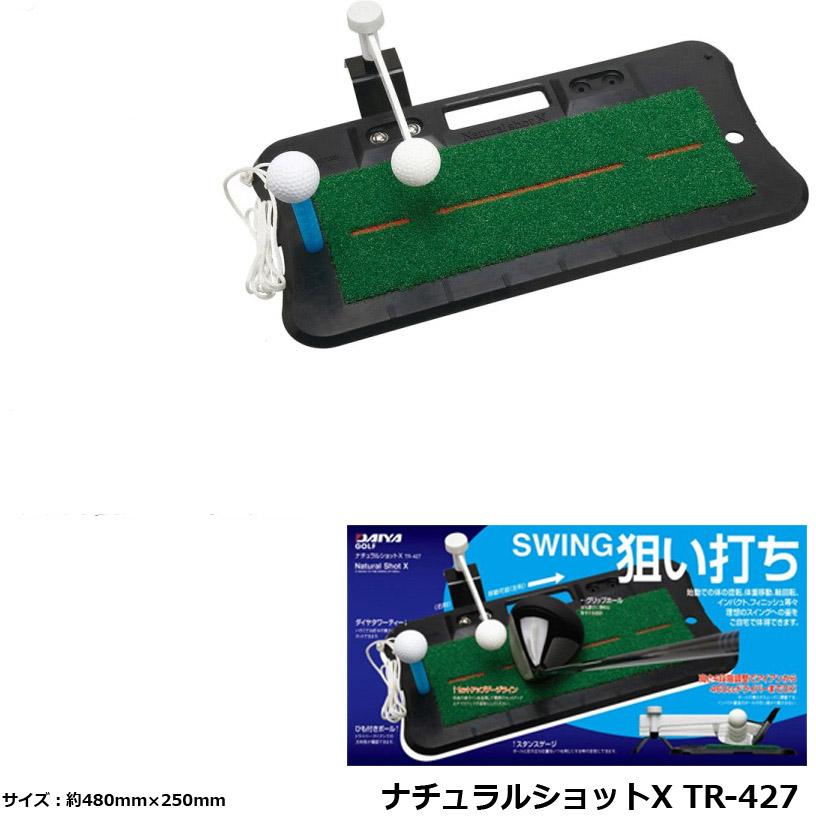 ダイヤゴルフ ナチュラルショットX TR-427【あす楽】