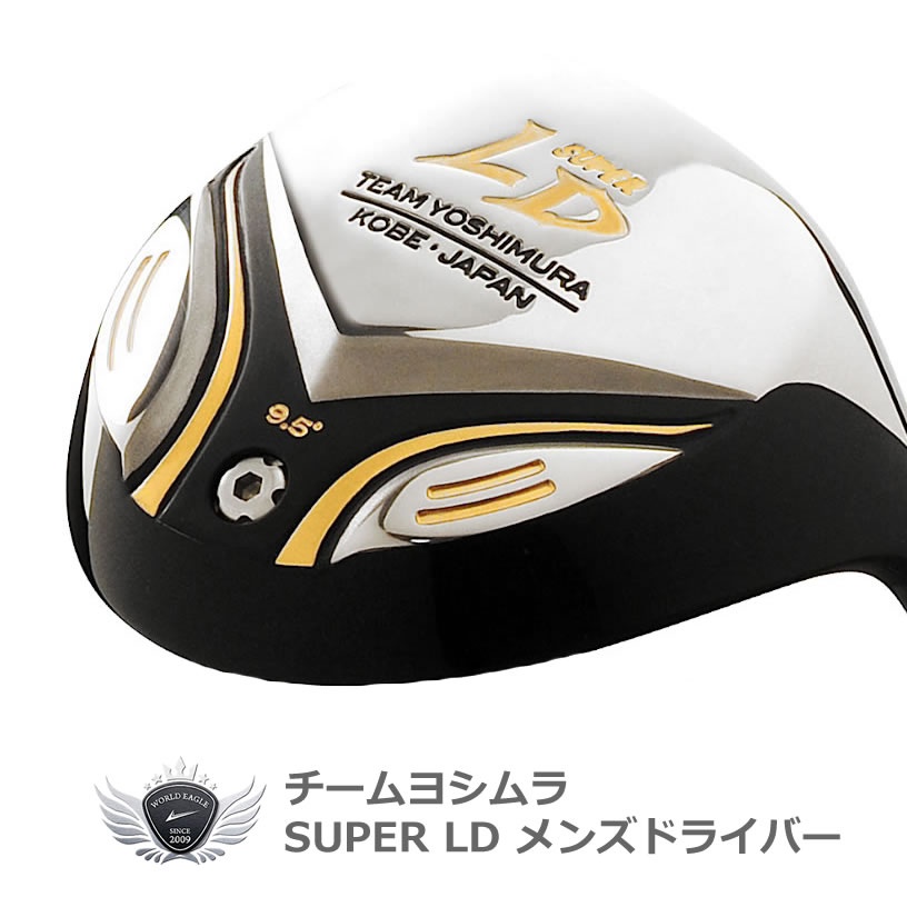 究極のぶっ叩き系ドライバー チームヨシムラ SUPER LD ドライバー