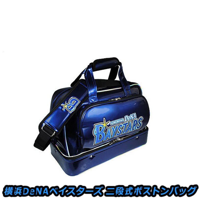 横浜DeNAベイスターズ 二段式ボストンバッグ ブルー YBBB-7533