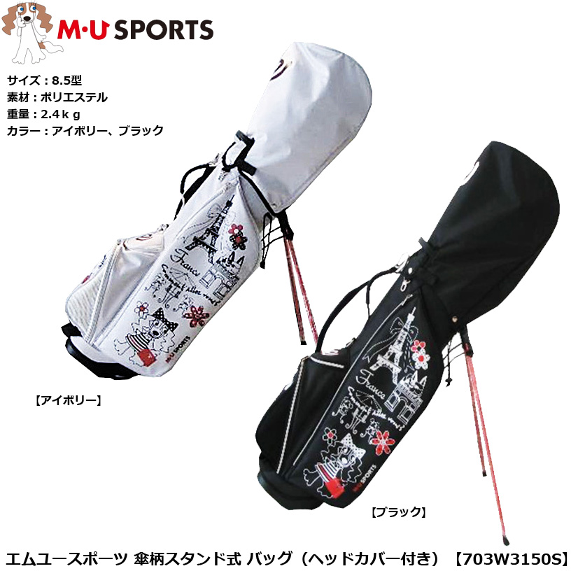 MU SPORTS エムユースポーツ 傘柄スタンド式 バッグ ヘッドカバー付き 703W3150S【ssglbg】