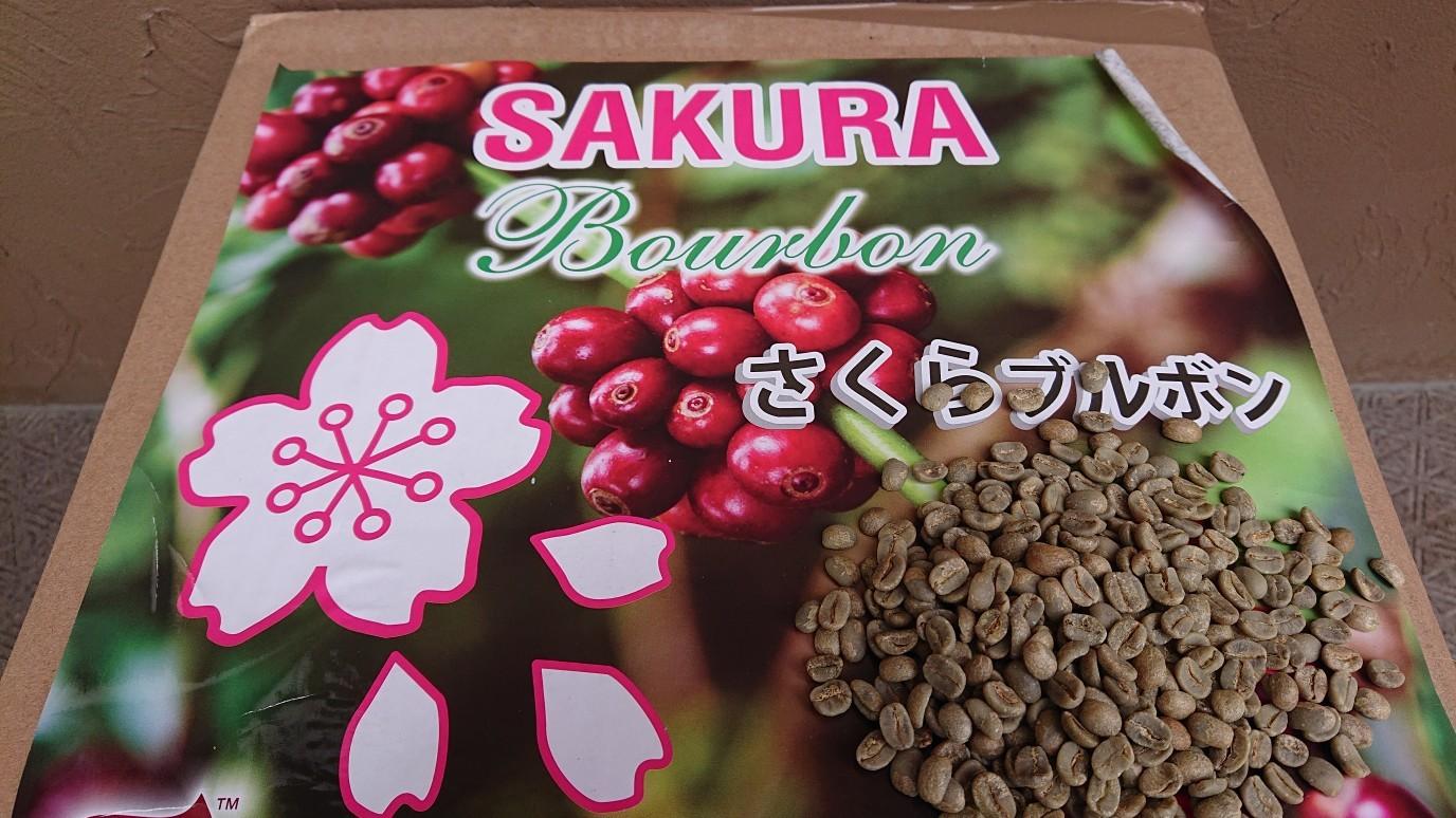 ブラジル さくらブルボン   S15/18  10kg           (コーヒー生豆)