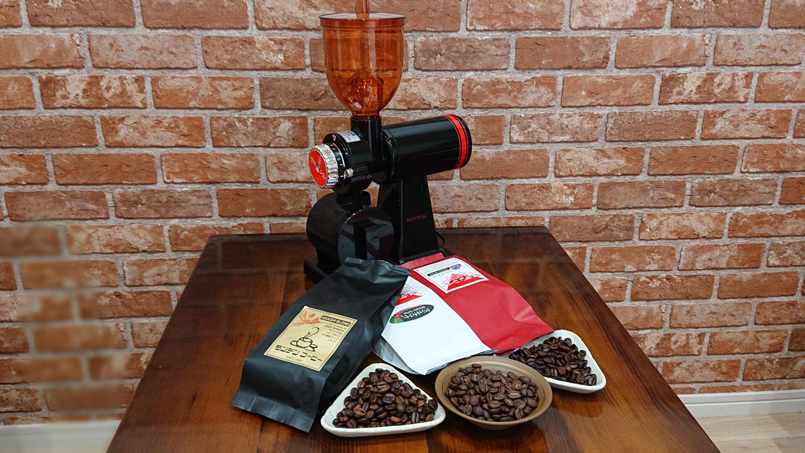 大人気のボンマックM-250N ブラック で モンデンコーヒーのおすすめコーヒーを挽いてお召あがりください 上質 自慢のコーヒー200g×3種類 スピード対応 全国送料無料 ¥2420 のプレゼントです ボンマックミル BM-250N ※数量限定販売です ミル おすすめコーヒー200g×3点のプレゼントセット 送料無料 モンデンコーヒー コーヒー豆 BONMAC ¥2420分