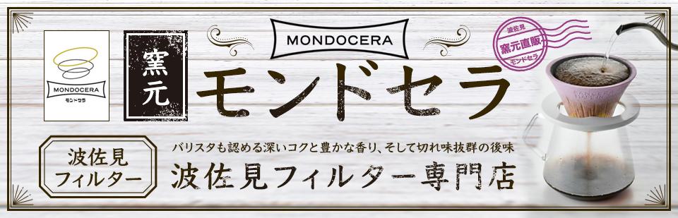 波佐見焼フィルターモンドセラ:セラミックコーヒーフィルターを販売しています