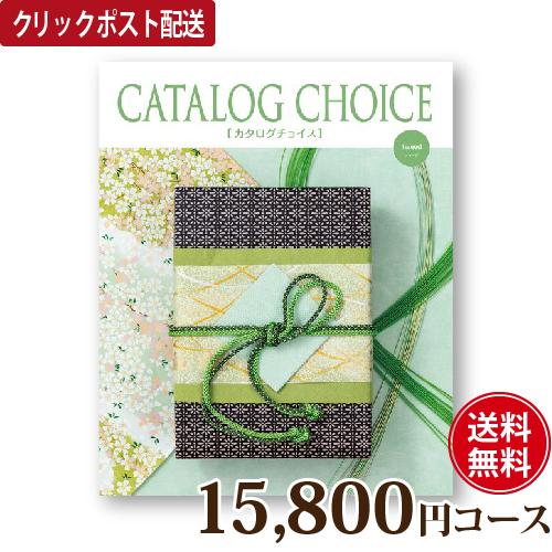 【送料無料】カタログギフト カタログチョイス ツイード 15800円コース【楽ギフ_包装選択】【クリックポスト】