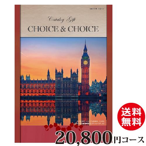 ハリカ チョイス&チョイス クロトン カタログギフト 【送料無料】 Choice&Choice 贈り物 ギフト内祝い