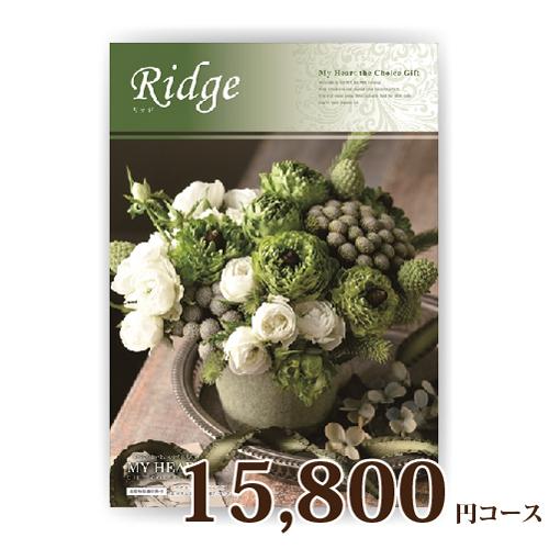 カタログギフト MY HEART マイハート 15800円コース リッジ【楽ギフ_包装選択】