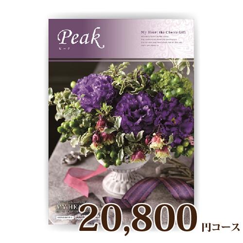 カタログギフト MY HEART マイハート 20800円コース ピーク【楽ギフ_包装選択】