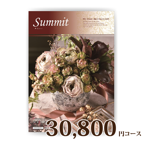 カタログギフト MY HEART マイハート 30800円コース サミット【楽ギフ_包装選択】
