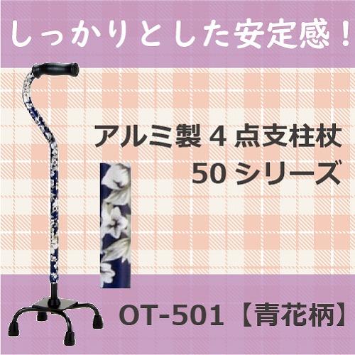 マキテック アルミ製4点支柱杖50シリーズ 青花柄 OT-501 1本 64.5~87cm・約2.5cmピッチ 【介護用品】【杖】【伸縮】【アルミ】【歩行補助】【杖】【つえ】【軽量】【4点杖】