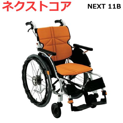 【送料無料】アルミ製 自走式 車椅子 ネクストコア NEXT-11B 幅 550mm 奥行 935mm 1台【松永製作所】【アルミ製車椅子】【アルミフレーム】【介護用品】【車椅子】【車いす】【移動補助】【歩行補助】