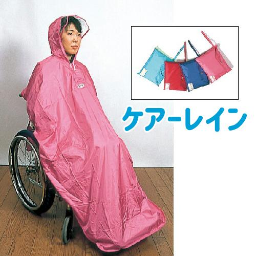 ケアーレイン 【送料無料】【介護用品】【車いす】【車イス】【車椅子】【雨具】【カッパ】【ポンチョ】【車いす関連商品】【雨の日でも安心】【レインコート】