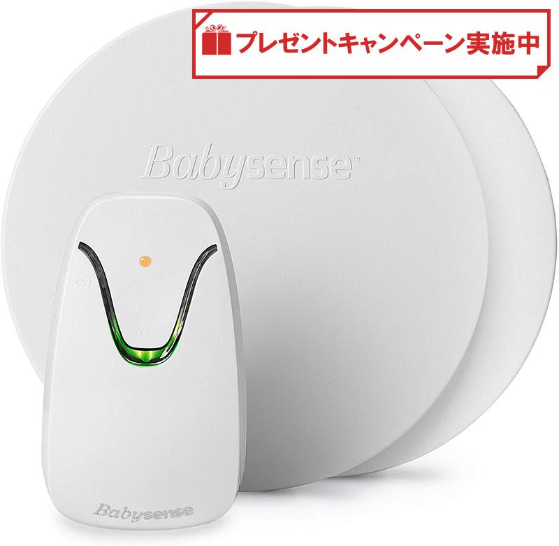 大切な命を見守るベビーセンサー 大注目 国内正規品 日本国内向けモデル ベビーセンス ホーム Babysense 日本国内向け正規品 ベビーモニター 一般医療機器 乳児用体動センサー Home