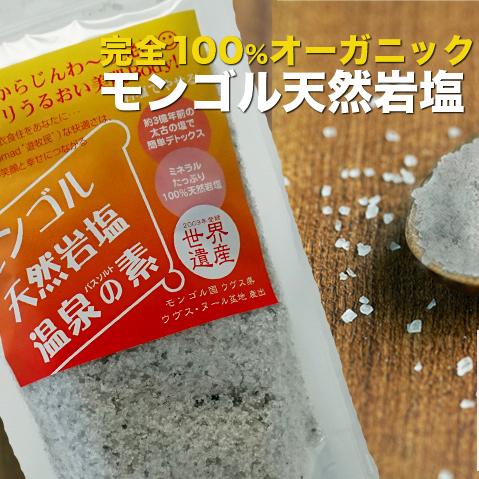 天然盐温泉盐浴经济 モンゴルバス 总理 250 g x 2 包特价中 !