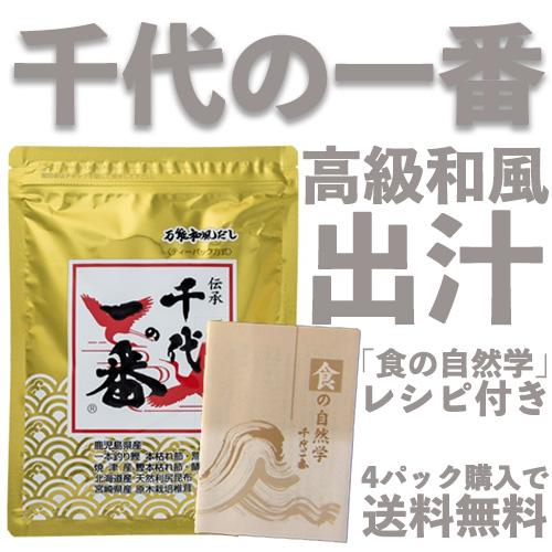 Chiyono Ichiban soup stock Dashi. Japanese-style broth 50 packs (8.8g x 50)