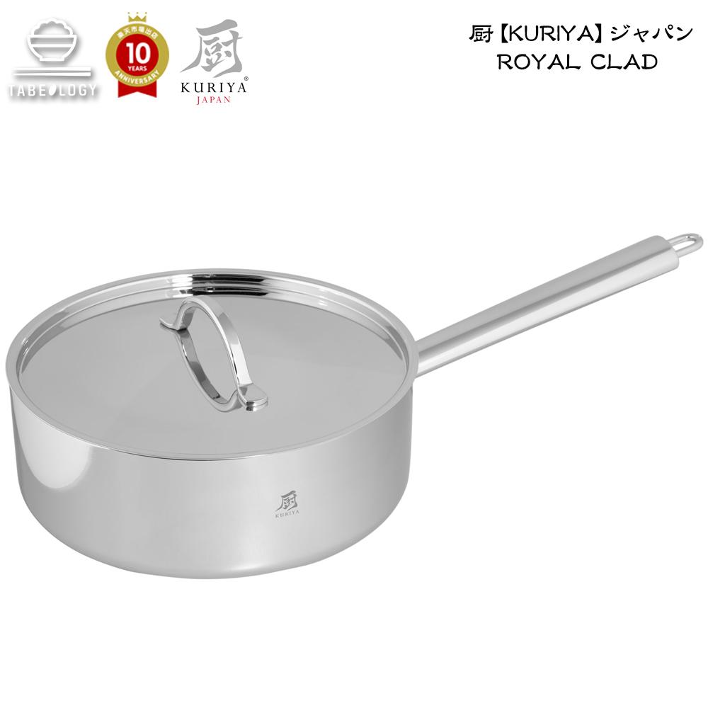 厨【KURIYA】ジャパン Royal Clad ローソースパン 26cm