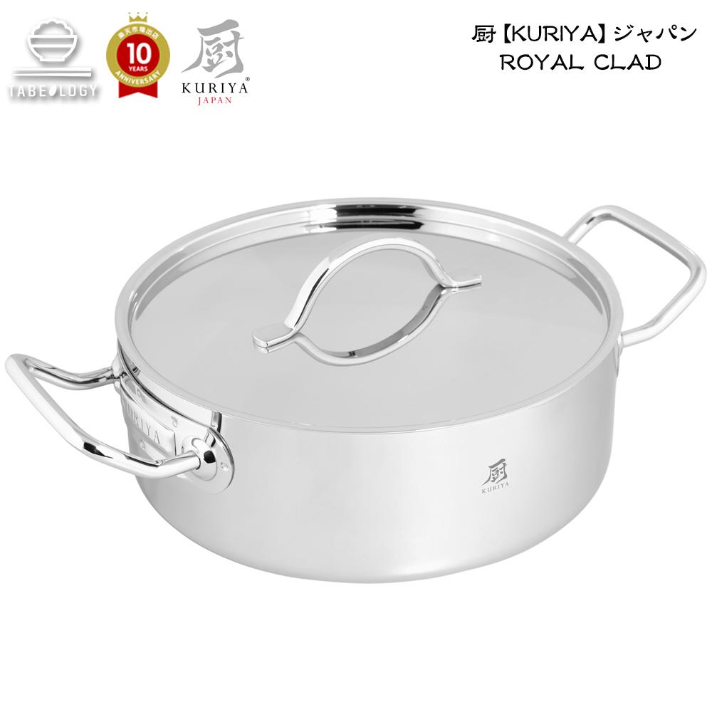 厨【KURIYA】ジャパン Royal Clad ローキャセロール 26cm